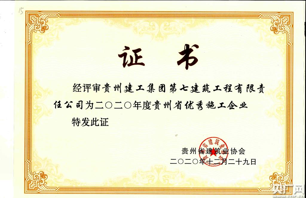 贵州建工集团七公司连续13年荣获贵州省优秀施工企业