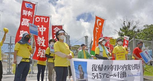 """冲绳""""回归""""日本49周年,当地居民抗议美军基地"""