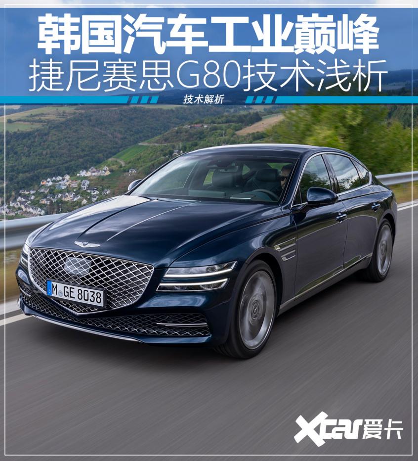 韩国汽车工业巅峰 捷尼赛思G80技术浅析
