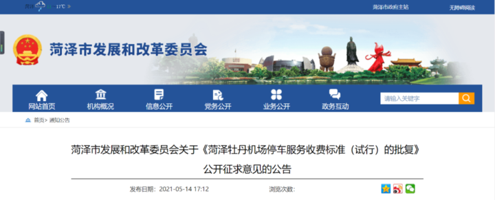 菏泽机场最新:所有车辆30分钟内免费停放,每天不超过60元