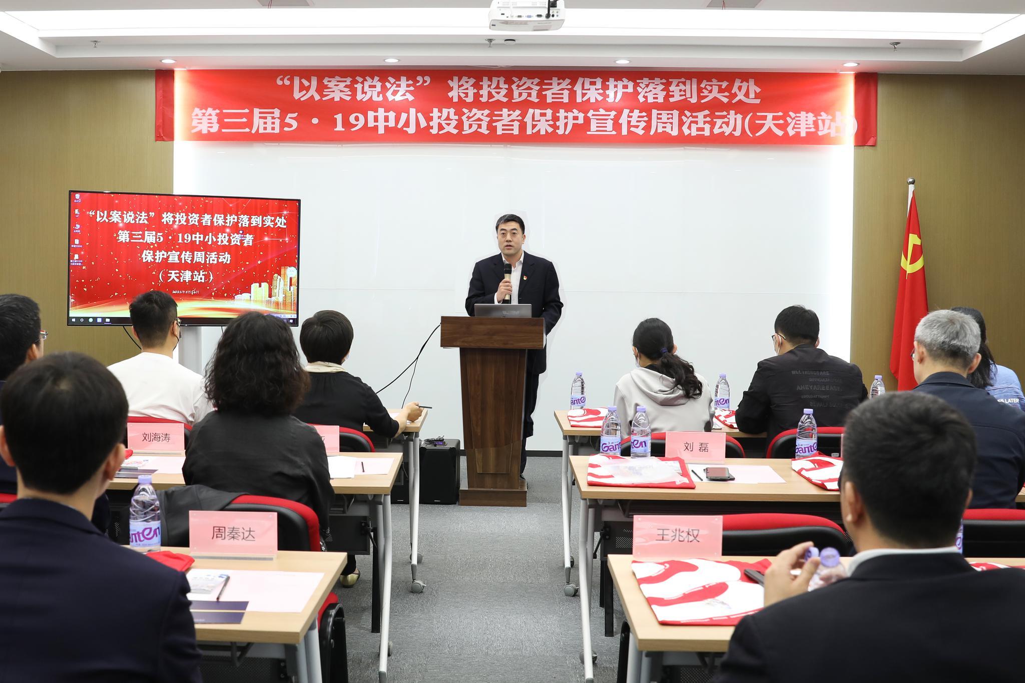 渤海证券财富管理总部总经理王兆权:投资者保护是一项重要系统性工程
