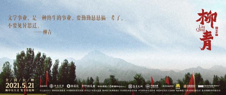 """电影《柳青》发布""""名言版""""海报,意蕴与美感同在!"""
