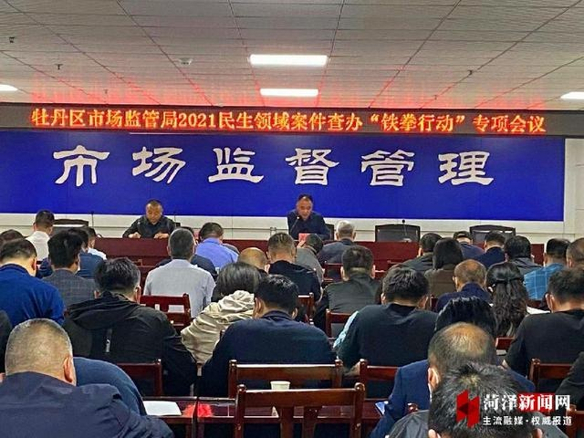 """10个重点 菏泽民生领域案件查办""""铁拳""""行动已经开始"""