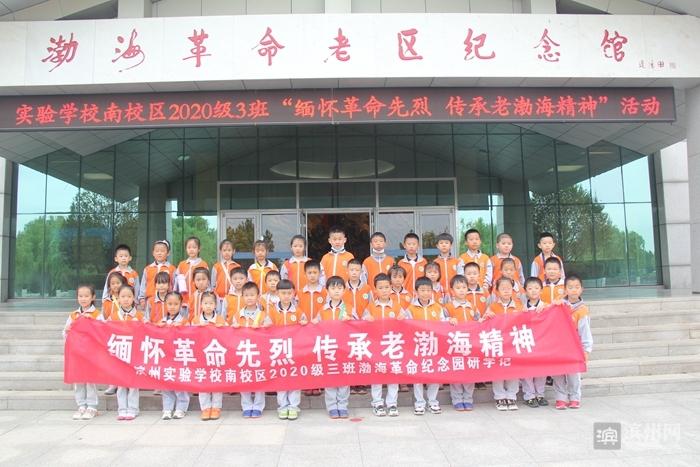 滨州实验学校南校区主题研学活动走进渤海革命老区纪念馆