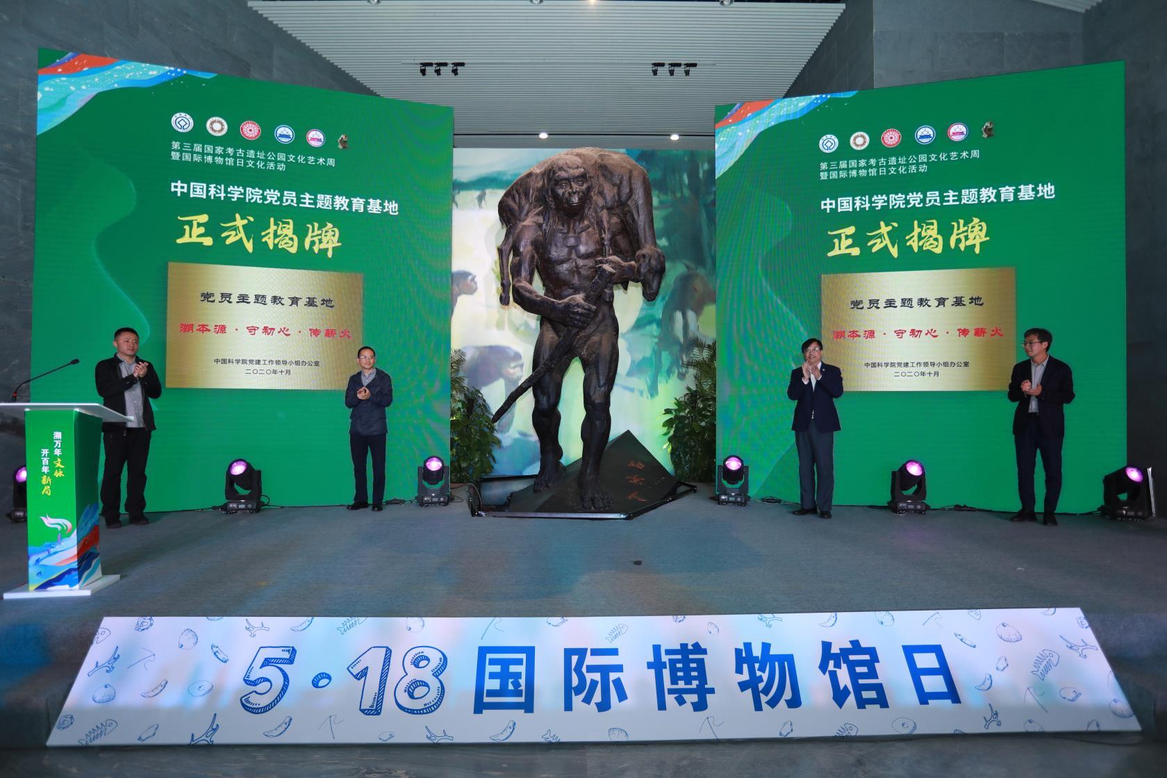 国际博物馆日到来之际,周口店遗址推出系列文化体验活动