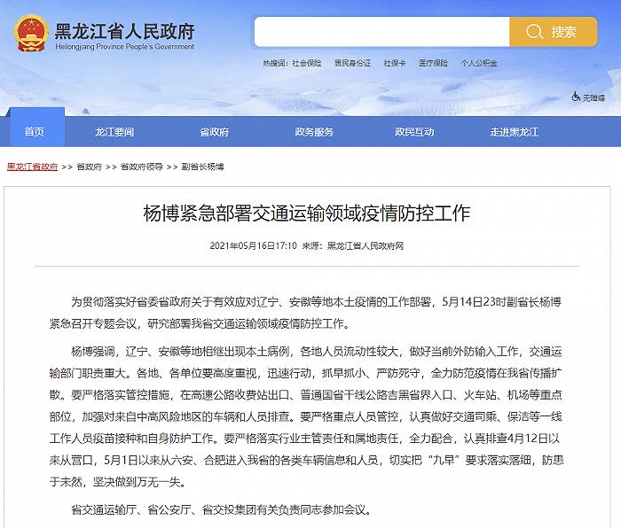 黑龙江:加强对来自中高风险地区的车辆和人员排查