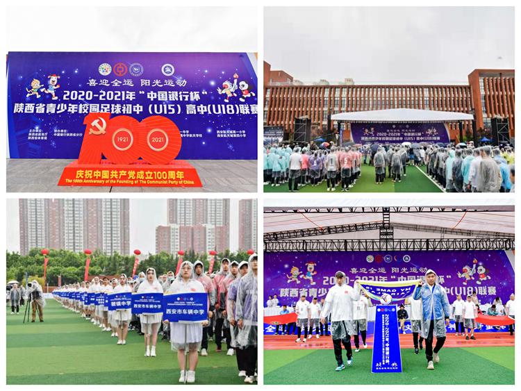 绿茵小将雨中逐梦 陕西省青少年校园足球联赛开赛