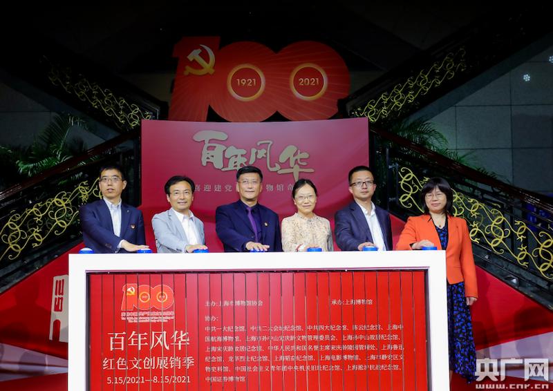 上海博物馆奇妙夜奏响红色序曲 7家文博单位共推红色文创