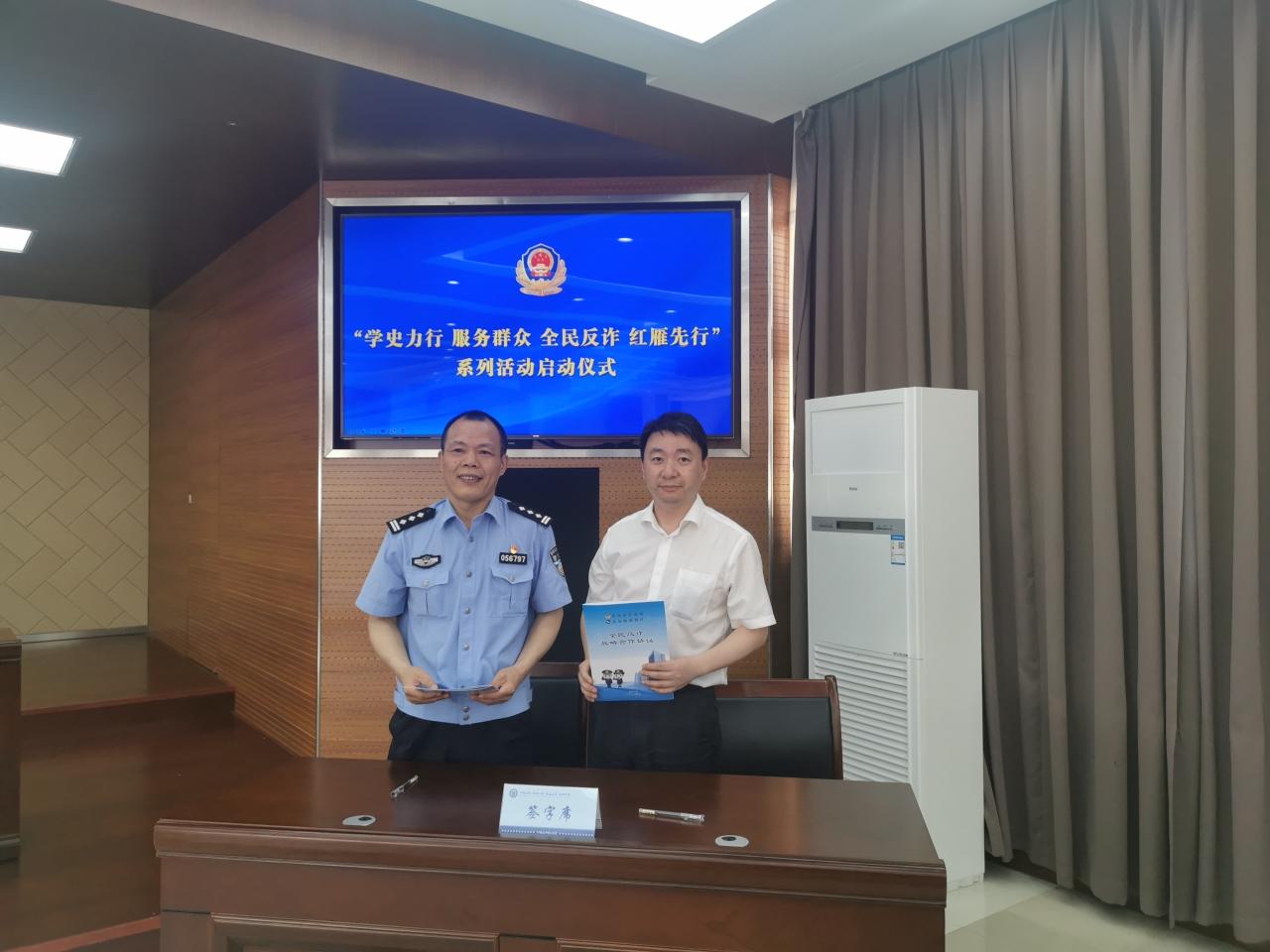 义乌农商银行:警银联动聚合力 跨界反诈谋新篇