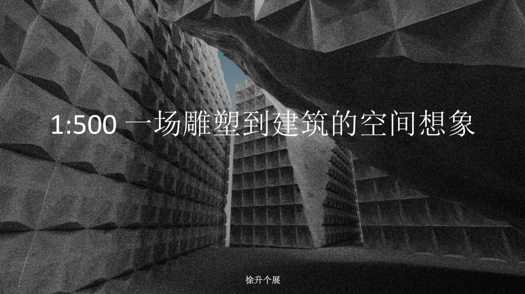 """""""1:500 一场从雕塑到建筑的空间想象——徐升个展""""在至美术馆开幕"""