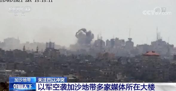 以色列故意轰炸国际媒体大楼,惹怒西方媒体