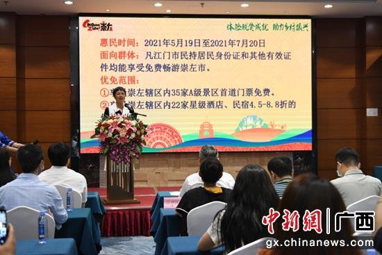 崇左文化旅游公益惠民暨文明实践活动启动仪式在江门市举行