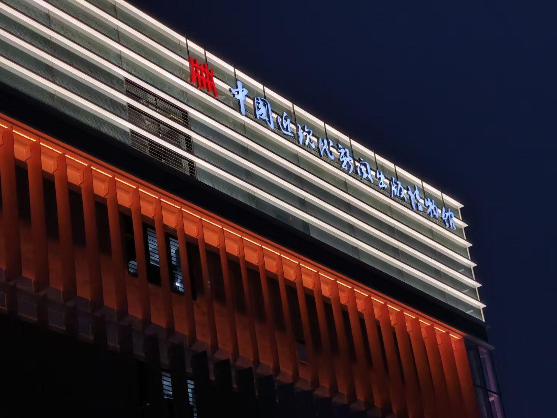 夜色中闪耀上海滨江,国内首座近现代新闻出版博物馆预计年底开放