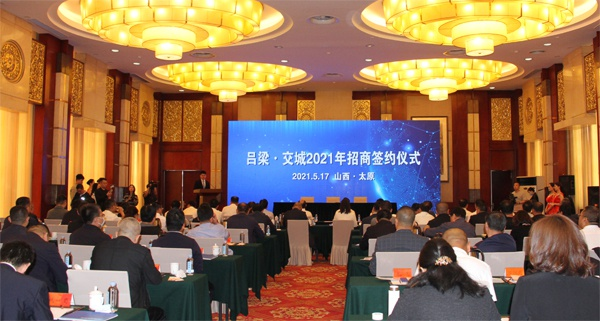 山西省交城县举行招商引资推介暨项目签约会:  签约6个项目总投资 55.2亿元