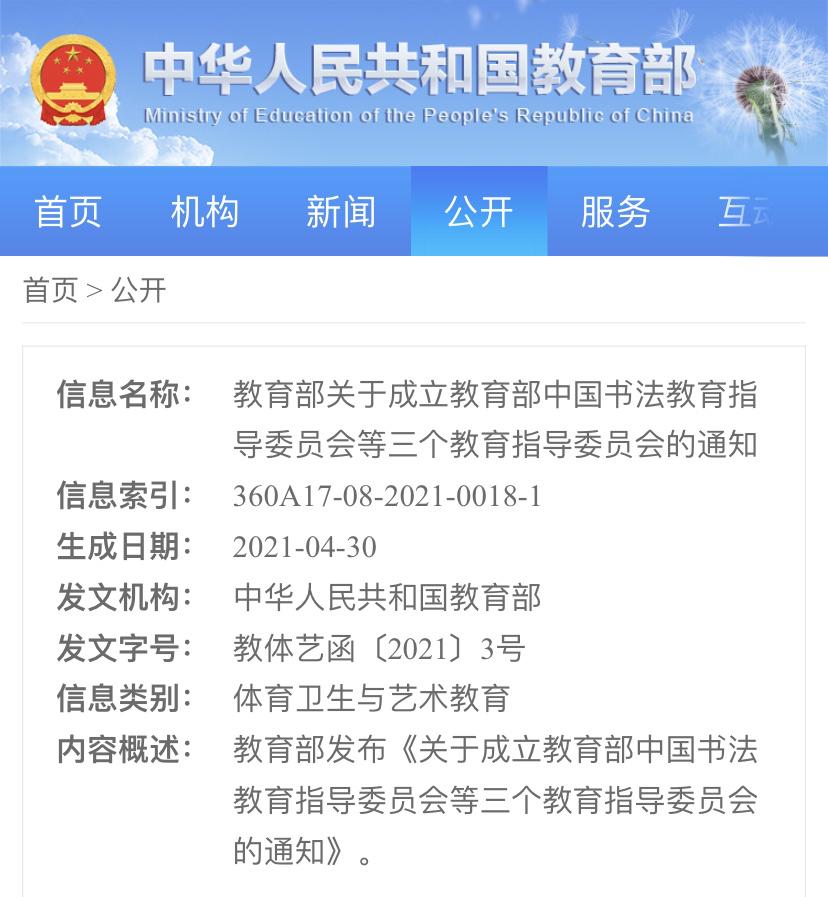 教育部宣布成立书法、武术、戏曲教育指导委员会