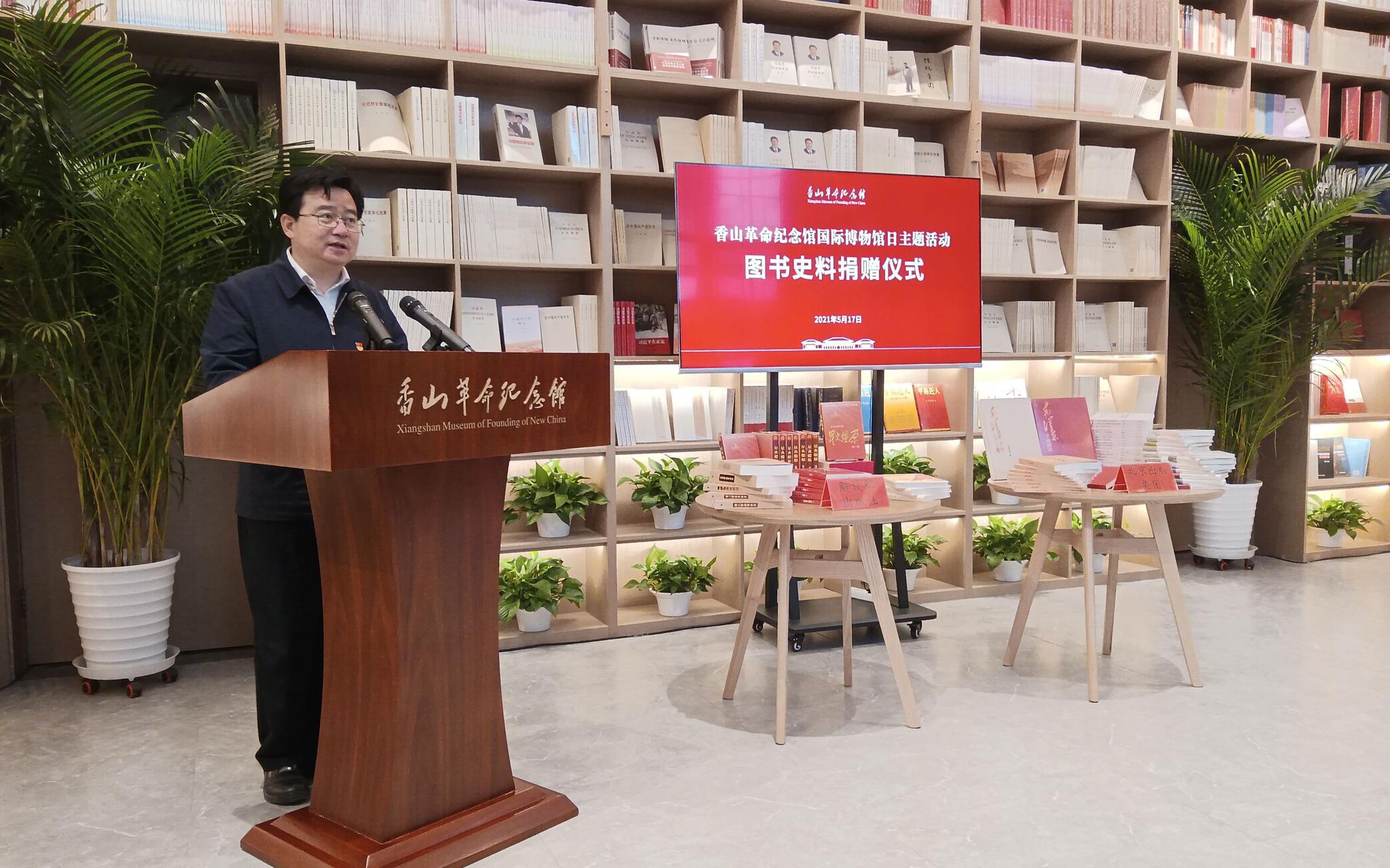 《毛泽东手迹》等近400册图书史料入藏香山革命纪念馆