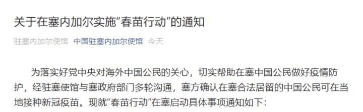 中国驻塞内加尔使馆:中国公民可在当地接种新冠疫苗