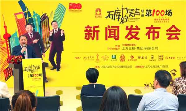 """上海演艺大世界""""驻演品牌""""——独脚戏《石库门的笑声》迎来第100场演出"""