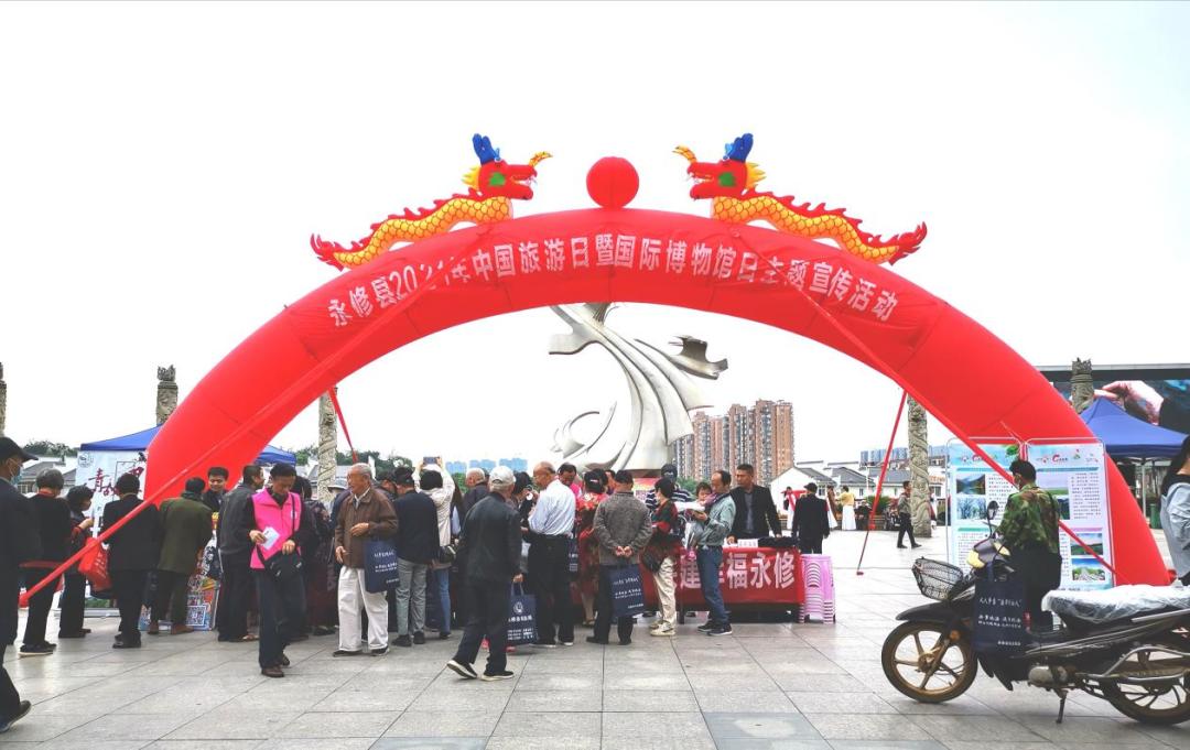 绿色发展,美好生活,法治同行——永修县开展中国旅游日暨国际博物馆日主题宣传活动