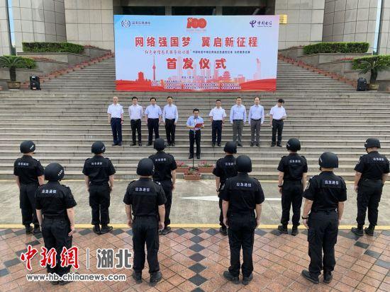 中国电信中南区跨省应急通信拉练为民服务巡展首发