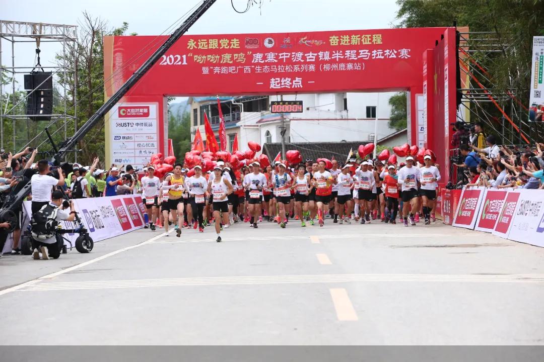 官方赞助2021鹿寨中渡古镇半程马拉松赛,大自然家居助力健康中国