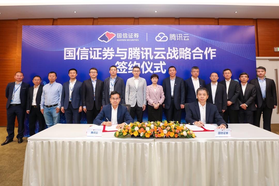 国信证券与腾讯云达成战略合作 携手推进金融科技创新