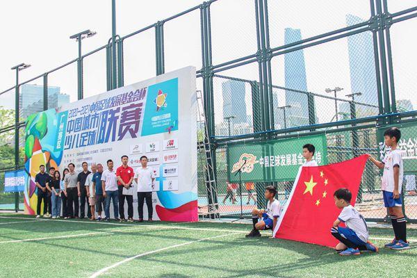 中国城市少儿足球联赛广州站揭幕