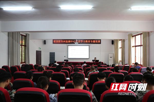 湖南省及驻市州监测中心举行党史学习教育专题党课