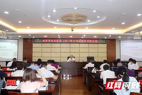湘潭市委巡察办举行党史学习教育专题党课