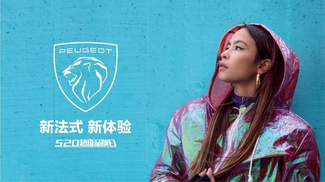 520超级品牌日来袭,东风标致携手用户共谋未来
