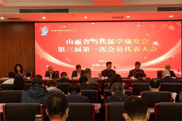 山西省当代儒学研究会召开第三届代表大会