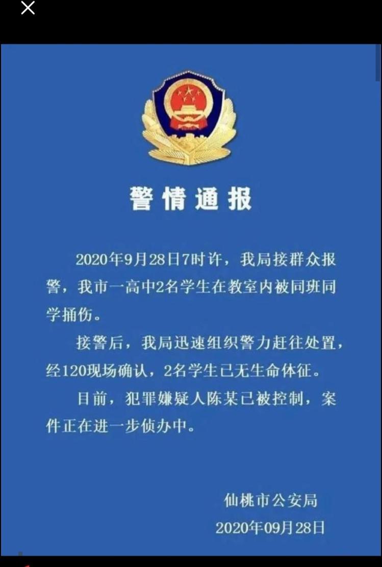 湖北仙桃高中生杀害同学案今日开庭 被害者家属透露事发经过