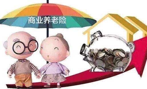 今年6月1日起,浙江、重庆试点专属商业养老保险