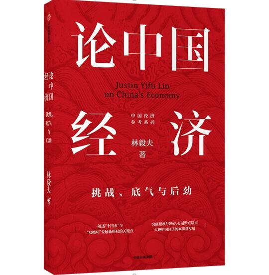 林毅夫谈中国经济与中美关系的过去、现在和未来