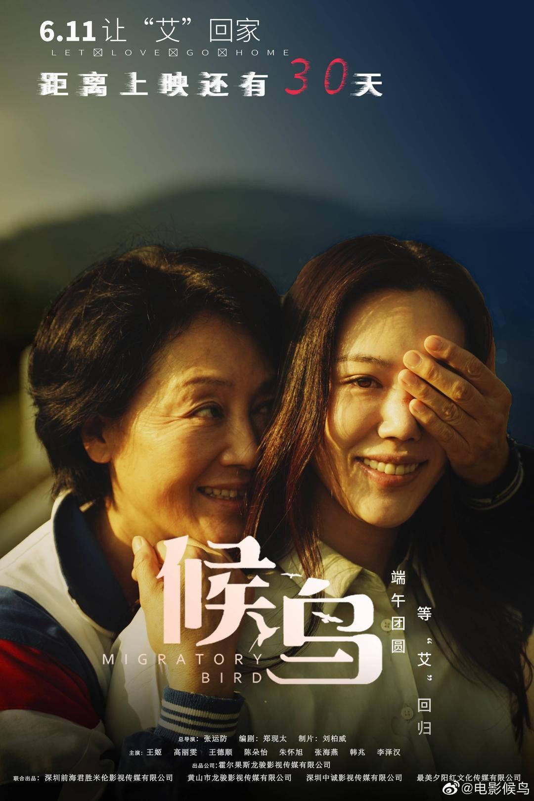 """王姬、高丽雯母女主演《候鸟》来宁路演,最适合带妈妈看的""""约会片""""来了!"""