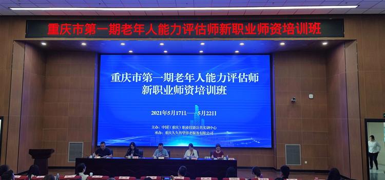 """重庆市第一期""""老年人能力评估师""""新职业师资培训班在重庆市职业技能公共实训中心开班"""