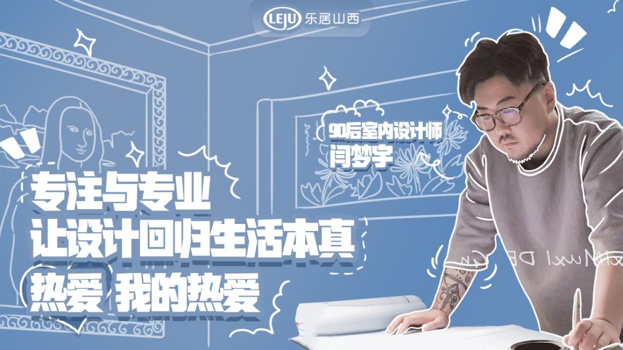 520特辑丨90后室内设计师闫梦宇:专注与专业 让设计回归生活本真