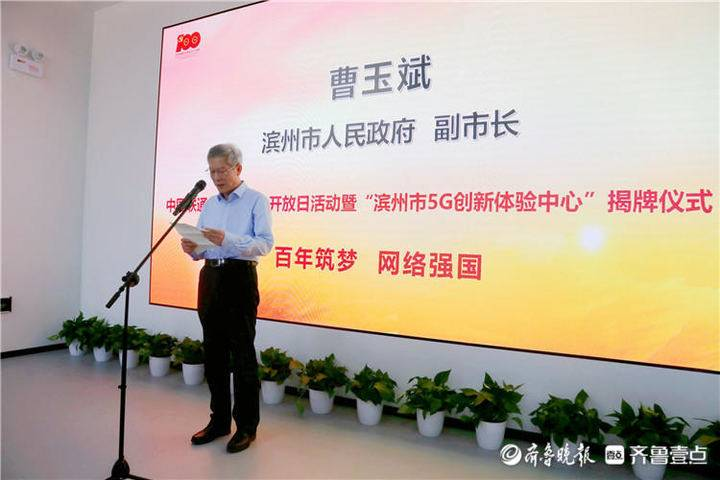 滨州联通举办第三届国企开放日暨滨州市5G创新体验中心揭牌仪式