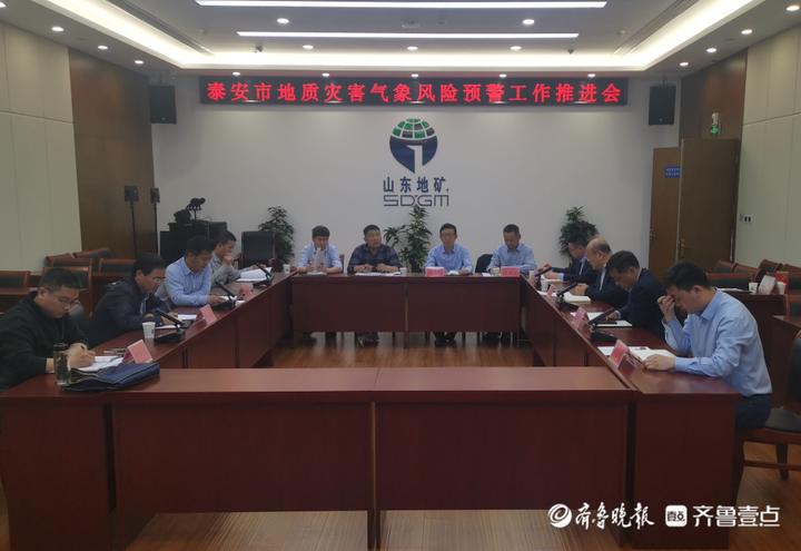 山东省地矿局五院组织召开地质灾害气象风险预警专题研讨会议