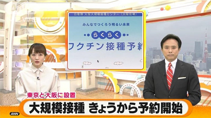 日本大型疫苗接种中心17日开放预约东京会场单日可为1万人接种