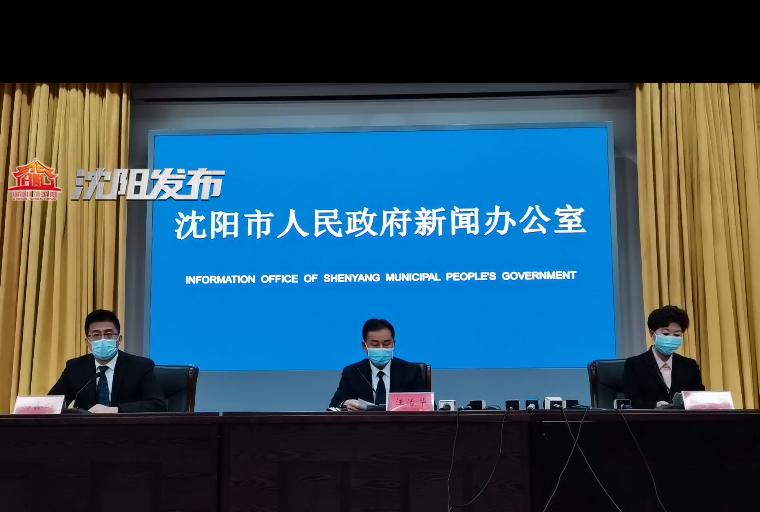 沈阳新增2例本土病例详情公布,一人曾去营口鲅鱼圈旅游