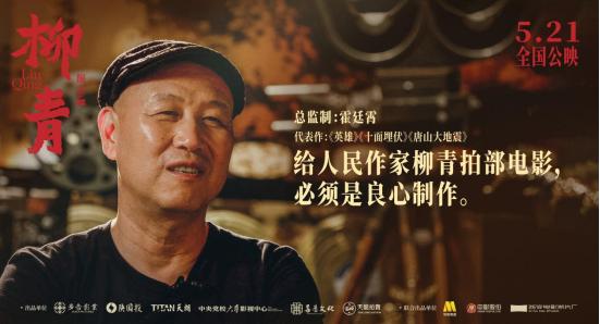 电影《柳青》发布幕后主创篇海报