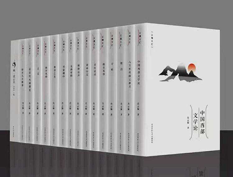 """""""云儒文汇""""首发式暨云上恳谈会举行 16种""""文汇""""展示文化变迁的深度思考"""