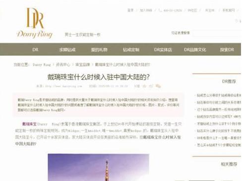 IPO透视丨DR钻戒母公司欲上创业板,3年给创始人分红3.6亿