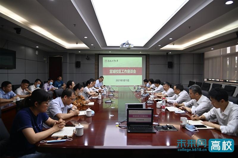 合肥工业大学召开宣城校区工作座谈会