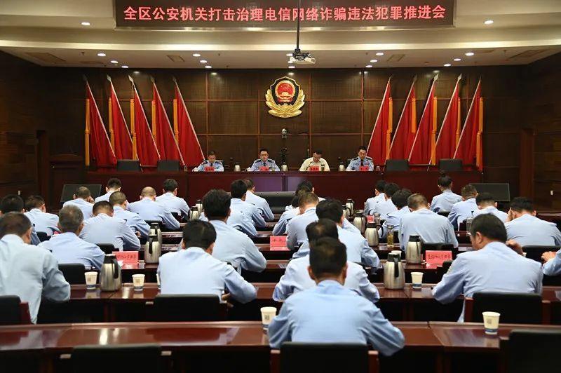 通州:全区公安机关打击治理电信网络诈骗违法犯罪推进会召开