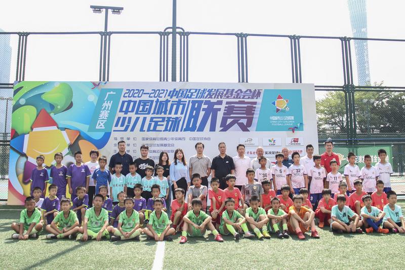 中国城市少儿足球联赛广州赛区打响