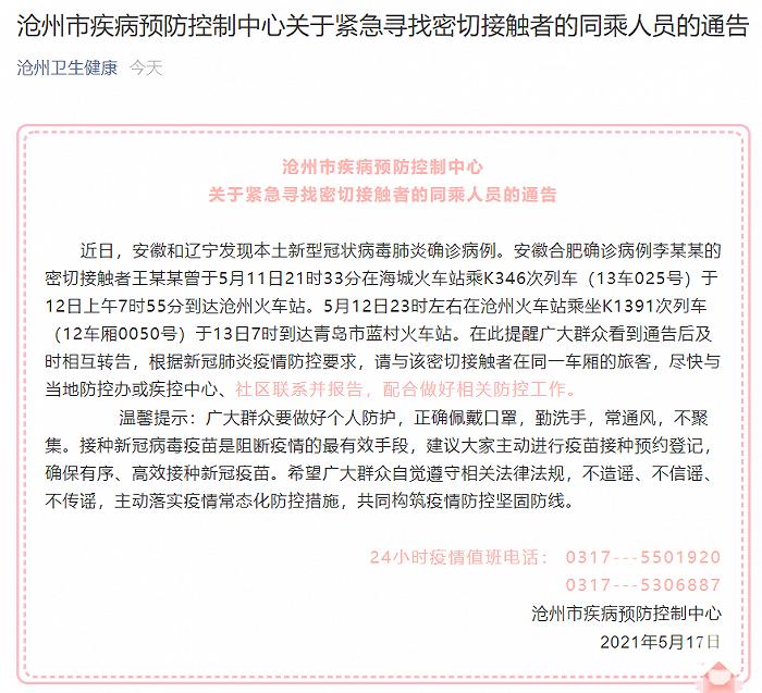 河北沧州:一确诊病例密接者曾乘火车从沧州到青岛,急寻同车厢乘客