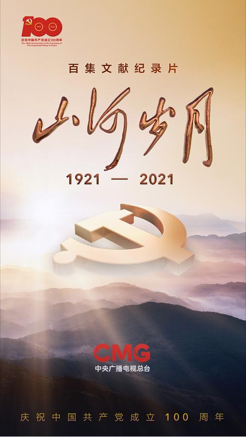 百集文献纪录片《山河岁月》18日起播出