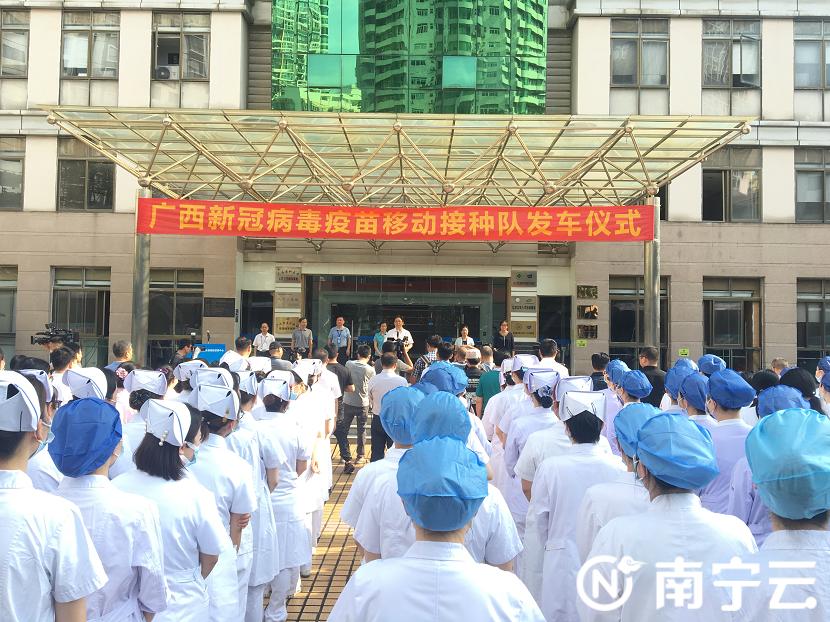 广西首批移动疫苗接种车首站走进南宁师范大学师园学院